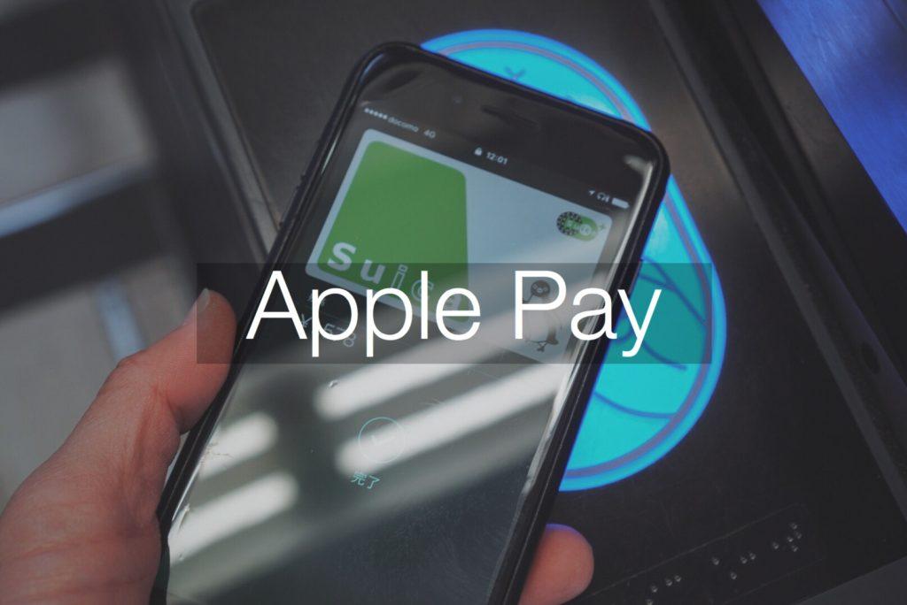 「iPnone 7 Plus の使い方 」-SuicaをApple pay(アップル ペイ)へ登録 ...