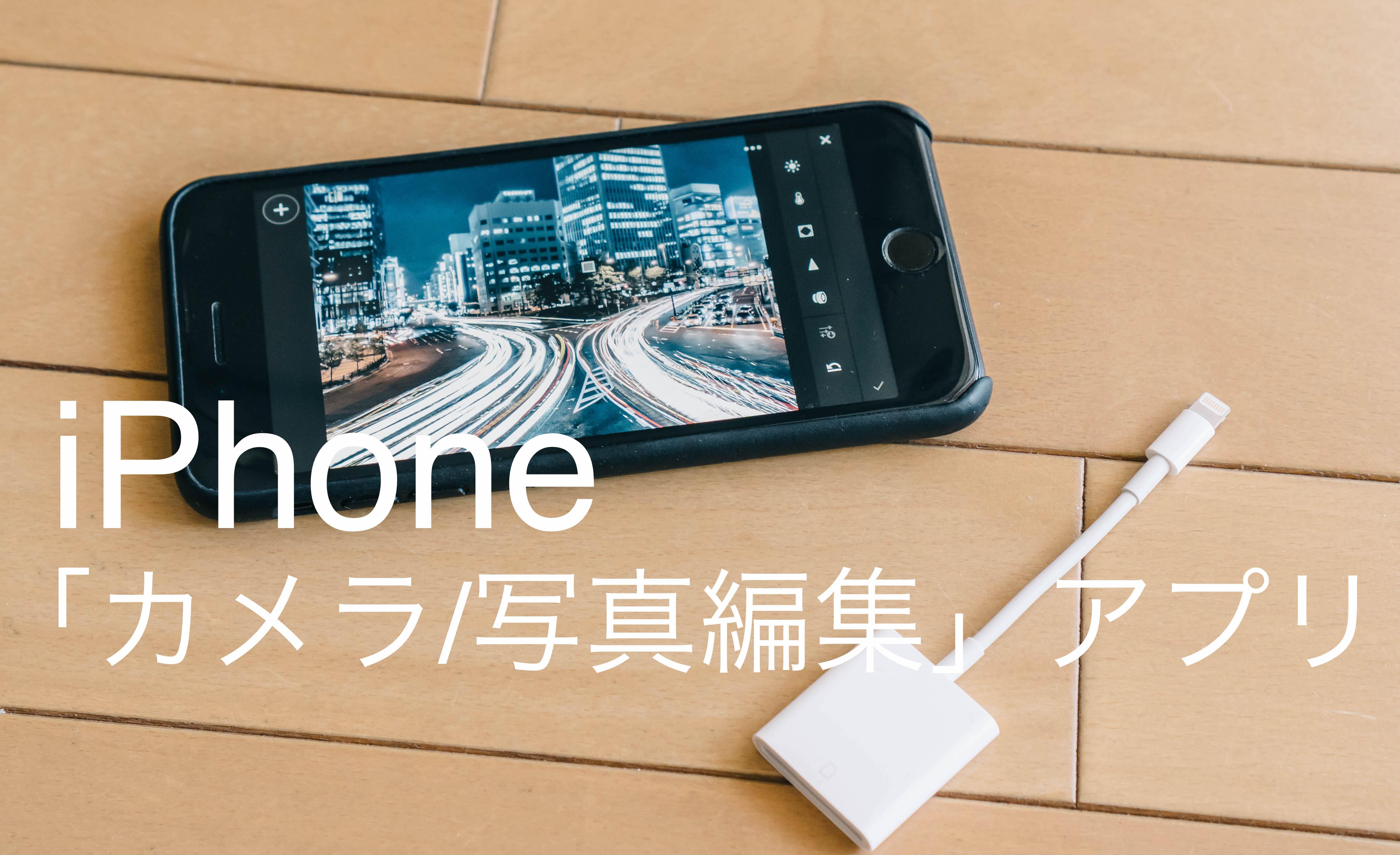 Iphone 画像 編集 アプリ