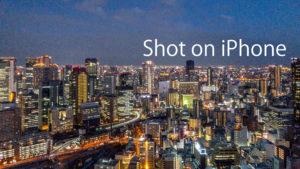 iPhoneで夜景を撮る3つの方法(標準カメラ・長時間露光・RAW)