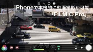 iPhoneで本格的に動画を撮るなら「FiLMiC Pro」アプリがオススメ!Log撮影も可能。