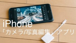 【2018年】iPhoneの「カメラ/写真編集 」アプリ | おすすめ6選!