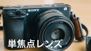 SONY ミラーレスα6500,α6300,α6000などの単焦点レンズおすすめ9選