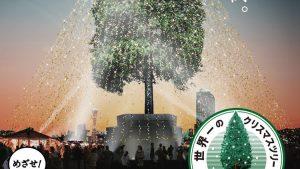 神戸メリケンパークに世界一のクリスマスツリーが登場!