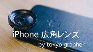 iPhone用の広角レンズ「tokyo grapher」のレンズが非常に素晴らしい!(iPhone X ,8 対応)