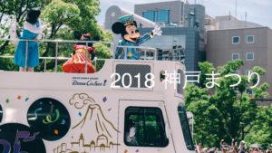 2018年 神戸まつりでミッキーを見てきた!2019年 ディズニーはダッフィーバス