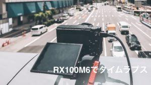ソニー RX100M6 (M5A)でタイムラプスを撮影する方法  (RX10M4なども)