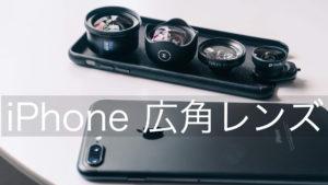 iPhoneの高画質な広角レンズのおすすめ比較