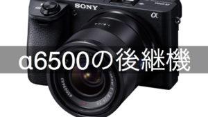 【1/16更新】ソニー  α6400が国内で発表! α7000/α6700の噂|α6500の後継機
