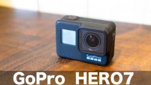 【購入!】GoPro HERO7(ゴープロ7)レビュー!HERO6と最新の機能を比較 (HERO5,HEROとも比較)