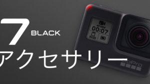 GoPro HERO7と一緒に購入したいおすすめアクセサリー