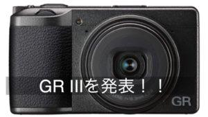 リコーGR IIIを発表!GR IIの比較表あり!発売日は2019年の春!