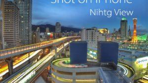 iPhoneで「夜景」や「星空の光跡」を綺麗に撮る方法!「NightCap Pro」アプリ  ミラーレス一眼と比較あり 長時間露光