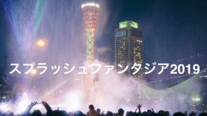 【夏のおススメ】神戸ハーバーランド「ウミエ スプラッシュ ファンタジア 2017 ( umie Splash Fantasia 2017)」光と音と水のショー