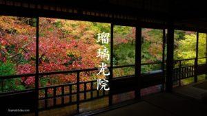 【2018年の特別拝観】「瑠璃光院」が絶景!
